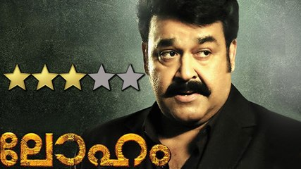 'Loham' Movie Review | Mohanalal | Ranjith