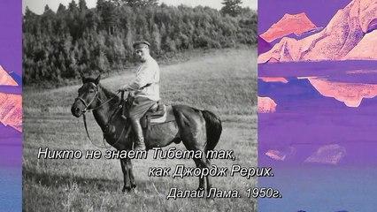 Рериховское наследие 41. 16 августа - День Рождения Ю.Н. Рериха