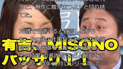田村 淳 misono
