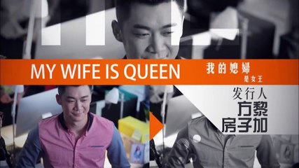 我的媳婦是女王 第10集 My Wife is The Queen Ep10