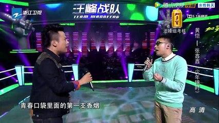 中國好聲音 The Voice of China 20150821 S4 汪峰戰隊四強誕生 鄧紫棋助陣挖掘男版鄧紫棋 Part 2