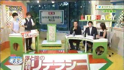 週刊リテラシー「NHK新社屋問題を徹底議論」20150822