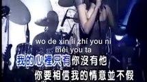 我的心裡只有你沒有他 Wo de xin li zhí you ni 黃小琥 Huang Xiao Hu, pinyin