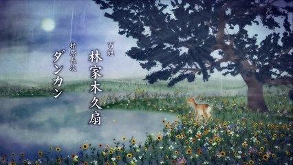 花燃 第32集 Hana Moyu Ep32