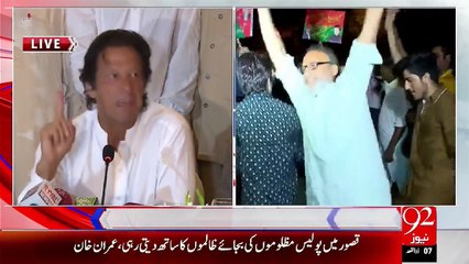 Press Conference of Chairman PTI Imran Khan against Election commision of Pakistan