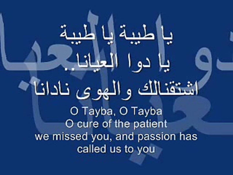 YA TAIBA with Arabic lyrics and English translation wmv