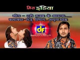 Turi Gajab | Chhattisgarhi Folk HD Video Song | Laxmi Narayan Pandey, Anupama Mishra | Suman Audio