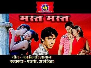 Jab Bijri | Chhattisgarhi Folk HD Video Song | Dilip Shadangi, Anupama Mishra | Suman Audio
