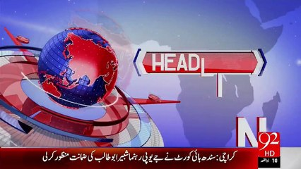 Headlines - 03:00 PM - 26-08-15 - 92 News HD