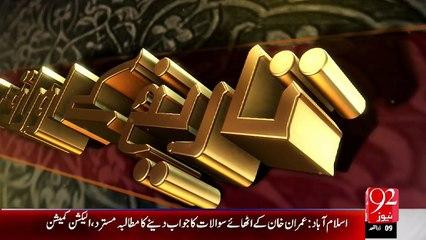 Bulleh Shah - Youm-e-Visaal - 9 Ze Qud