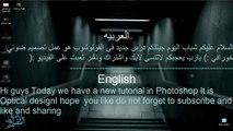 درس عمل تصميم ضوئي خورافي /  Photoshop tutorial optical design