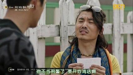 看見鬼的刑警處容2 第2集 Cheo Yong 2 Ep2 Part 1