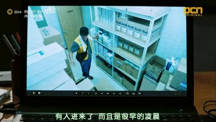 看見鬼的刑警處容2 第2集 Cheo Yong 2 Ep2 Part 2