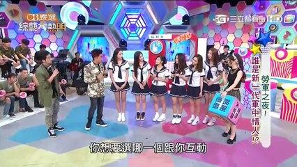 綜藝大熱門 20150826 勞軍之夜! 誰是新一代軍中情人?!