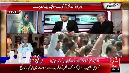 Hum Dekhain Gaay 26-08-2015 - 92 News HD