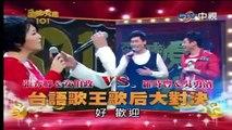 張秀卿+安伯政PK羅時豐+吳勇濱-台語歌王歌后大對決+模仿秀20120122