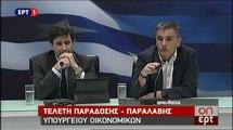 Real.gr ΧΟΥΛΙΑΡΑΚΗΣ