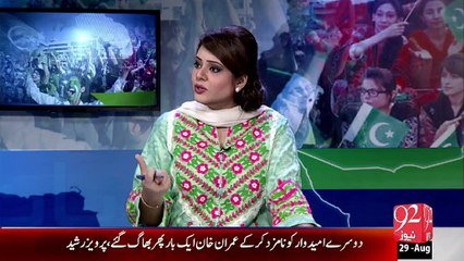 Baat Hai Pakistan Ki 29-08-2015 - 92 News HD