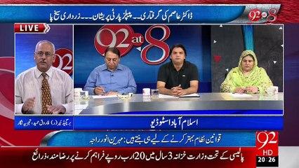 92@8 28-08-2015 - 92 NEWS HD