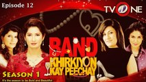 Band Khirkyon Kay Peechay | Season 1 | Episode 12