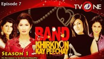 Band Khirkyon Kay Peechay | Season 1 | Episode 7
