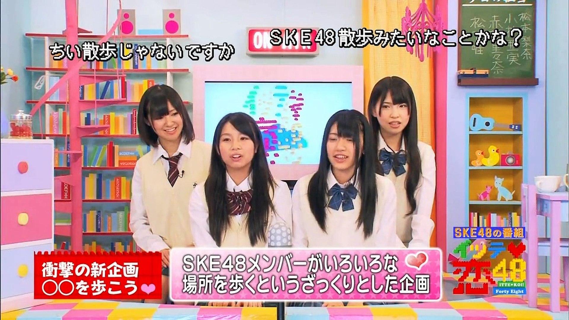 SKE48 イッテ♡恋48 ep07 2011.06.12 松下唯、赤枝里々奈、松本梨奈 ...