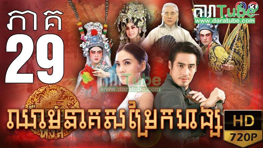 ឈាមនាគសម្រែកហង្ស EP.29 | Chheam Neak Samrek Hang - thai drama khmer dubbed - daratube | Godialy.com