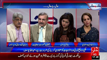 Haal Be Haal - 29-08-2015 - 92 News HD