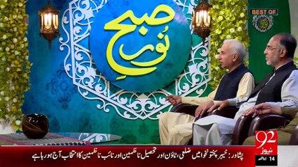 Subh e Noor - 30 - Aug - 2015 - 92 News HD