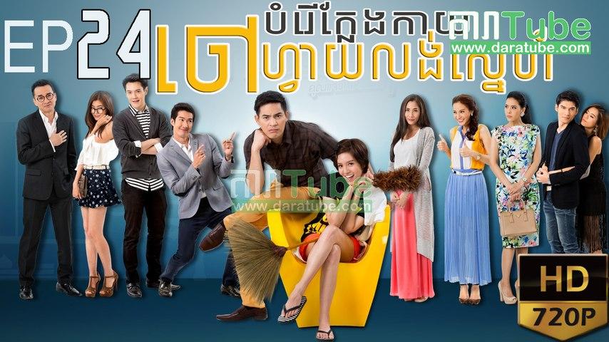 បំរើក្លែងកាយចៅហ្វាយលង់ស្នេហ៍ EP.24   Bamreur Klaeng Kai Chahvai Lung Sne - thai drama khmer dubbed - daratube   Godialy.com