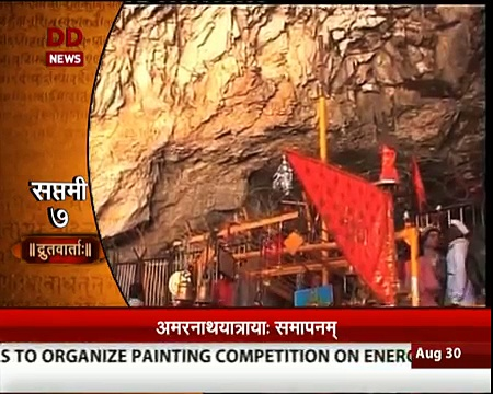 Morning Sanskrit News (30th August 2015)