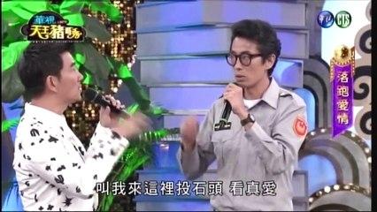 天王豬哥秀 20150830 Part 4