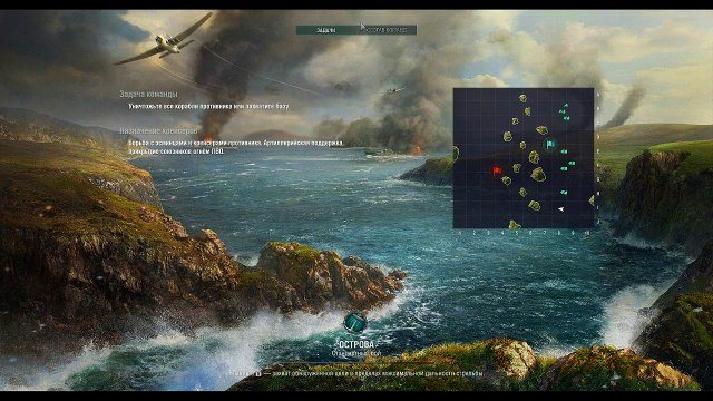 +World Of Warships (Video Game)