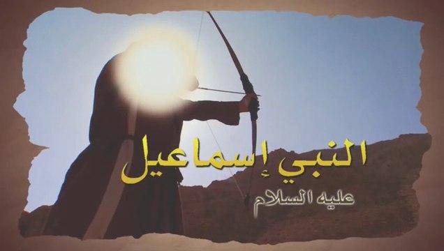 الماء في الصحراء - قصة سيدنا إسماعيل - عليه السلام -  مشاهد من الكتب السماوية
