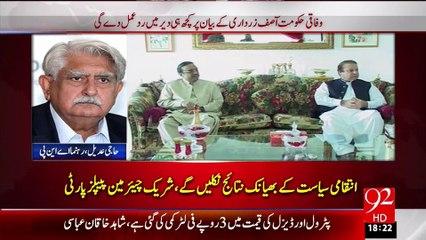 Pervez Rasheed's press conference 31-08-2015