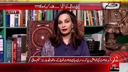 Hum Dekhain Gaay 31-08-2015 - 92 News HD