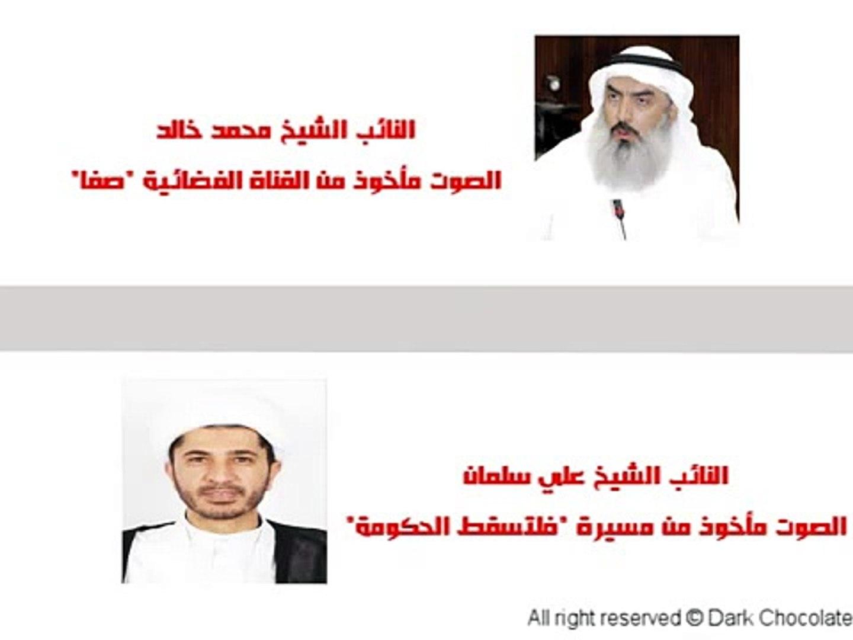 البحرين حقيقة الشيخ علي سلمان والشيخ محمد خالد !!