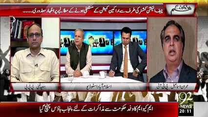 Hum Dekhain Gaay 02-09-2015 - 92 News HD