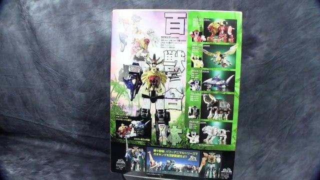 GaoKing   Wildforce Megazord   Hyakujuu Sentai Gaoranger   Power Ranger Wildforce