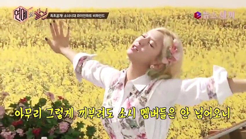 [eNews24] 150821 SNSD - 'Lion Heart' MV Making Film Pt. 2