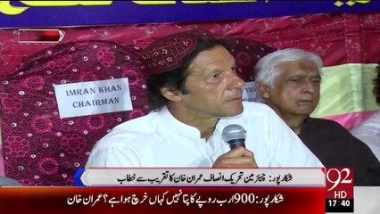 Shikarpur: Chairman Pakistan Tehreek Insaf Imran Khan Speech
