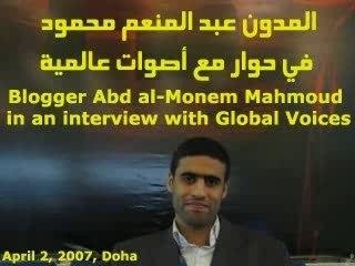 Interview with Abd al-Monem Mahmoud