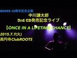 """【中川謙太郎】 3rd CD発売記念ライブ """"ONCE IN A LIFETIME CHANCE"""""""