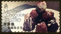 麥維他松露朱古力   煮飯與溝女 McVities Chocolate Truffles   Cooking and Pulling