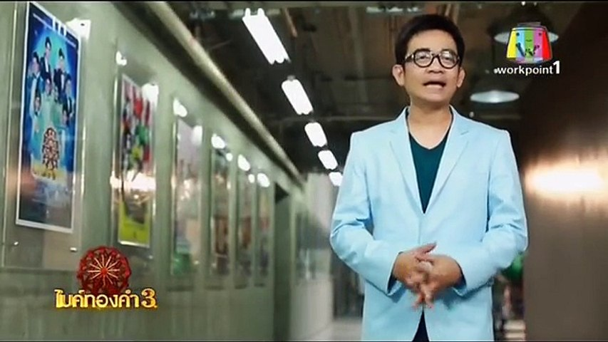 ชิงช้าสวรรค์ไมค์ทองคํา 3 ล่าสุด 1 5 กันยายน 2558 Cingchaswan
