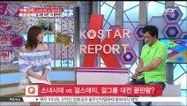 150707 한류스타 리포트 - 소녀시대 Cut