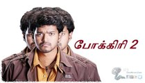 Vijay plans for Pokkiri 2 !  | 123 Cine news | Tamil Cinema