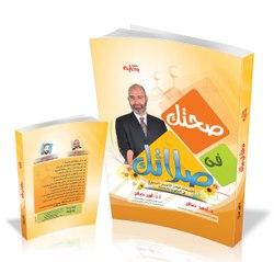 كتاب صحتك في صلاتك | الدكتور أمير صالح