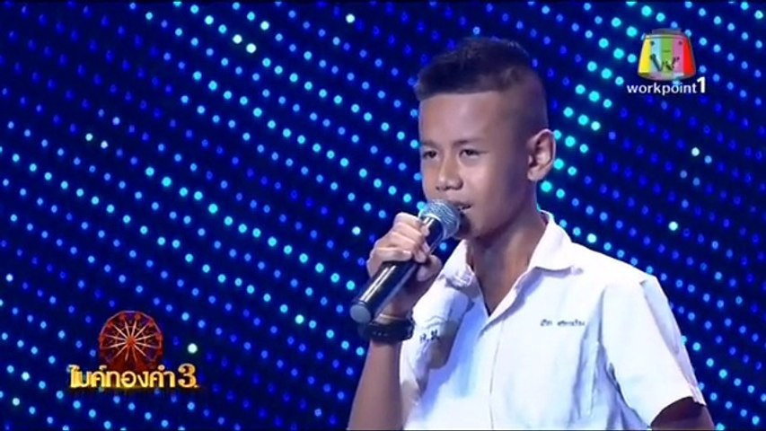 ชิงช้าสวรรค์ไมค์ทองคํา 3 ล่าสุด 2-5 6 กันยายน 2558 Cingchaswan