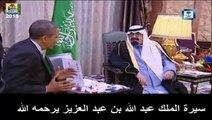 سيرة الملك عبد الله بن عبد العزيز يرحمه الله -1/1